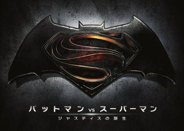 Vs スーパー マン バットマン